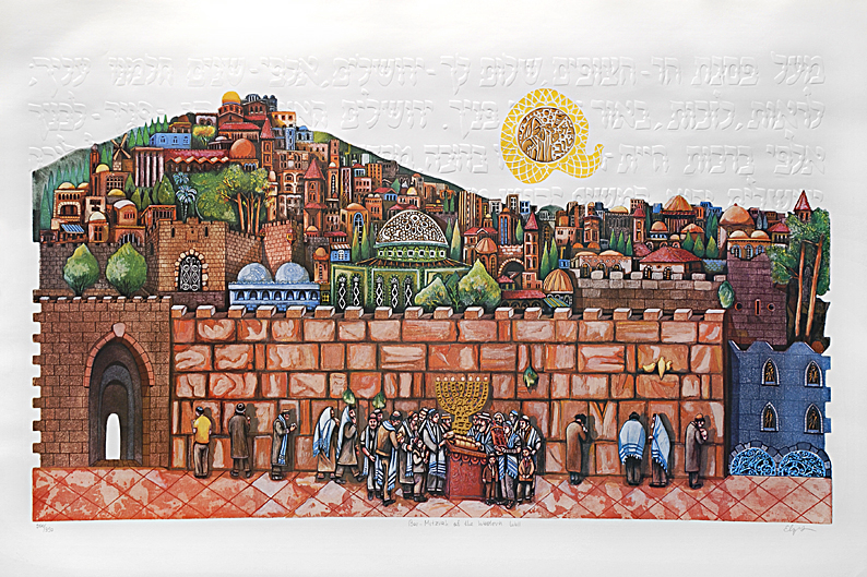 Bar Mitzvah at the Wall by Amram Ebgi