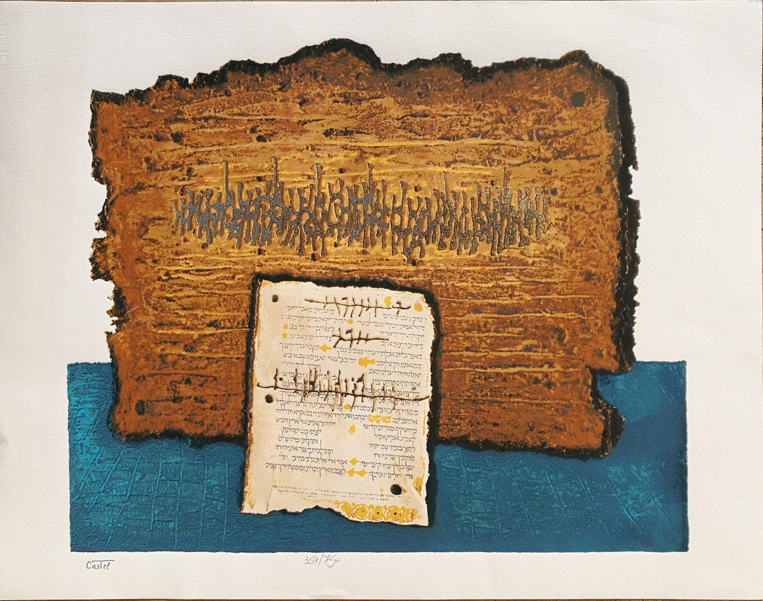 Psalms by Moshe Castel