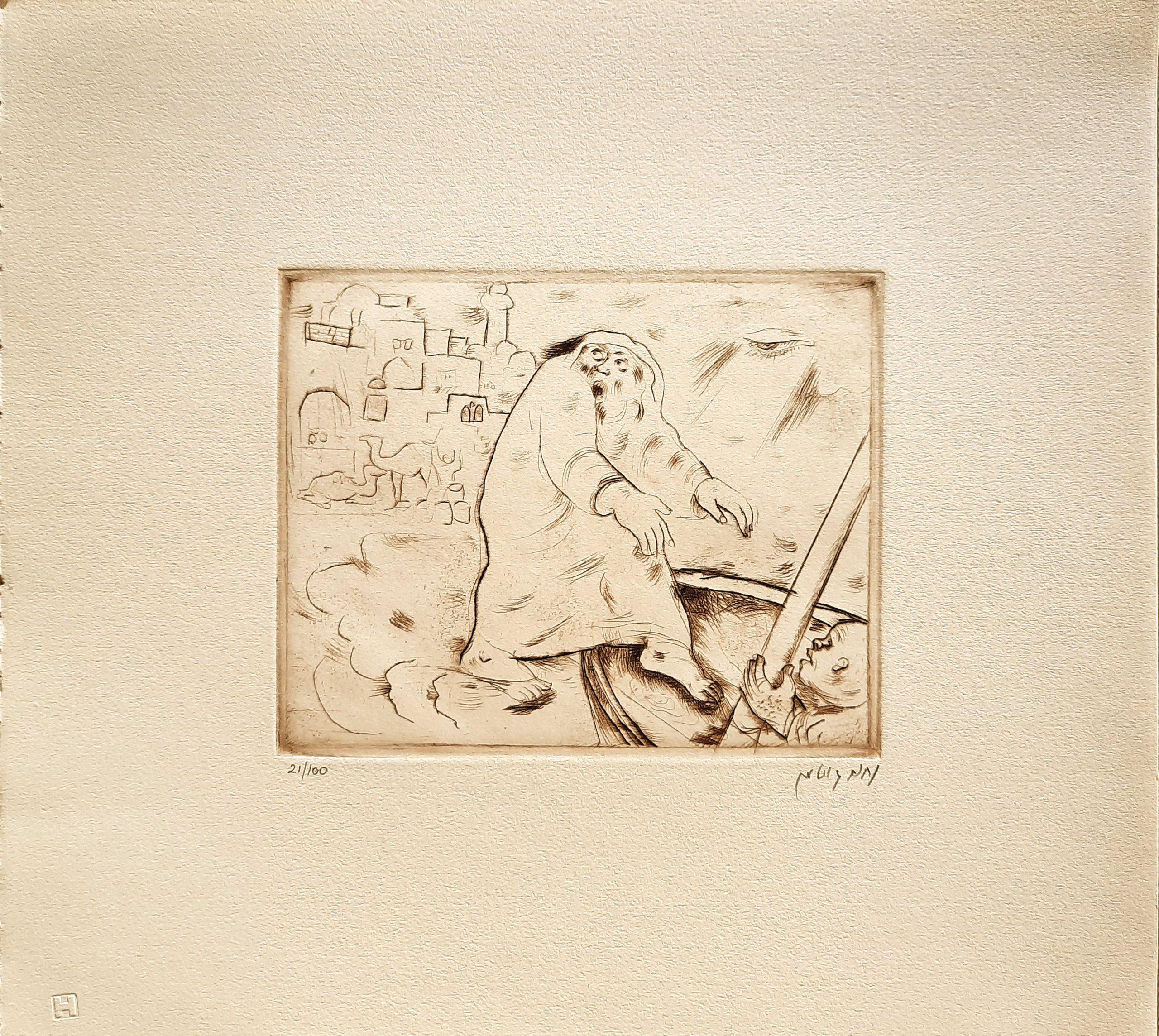 Jonah found a ship going to Tarshish by  Nachum Gutman